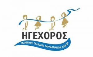Σύλλογος Παραδοσιακών και Μοντέρνων Χορών - ΗΓΕΧΟΡΟΣ