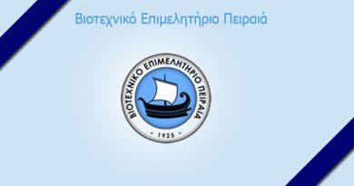 Συνάντηση Πλακιωτάκη με τη διοίκηση του Βιοτεχνικού Επιμελητηρίου Πειραιά