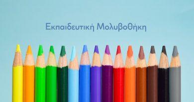 Εκπαιδευτική Μολυβοθήκη