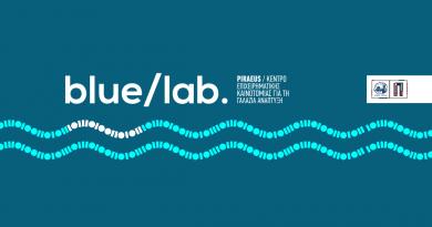 Ενημερωτική ημερίδα του Κέντρου Επιχειρηματικής Καινοτομίας για τη Γαλάζια Ανάπτυξη «Blue Lab»
