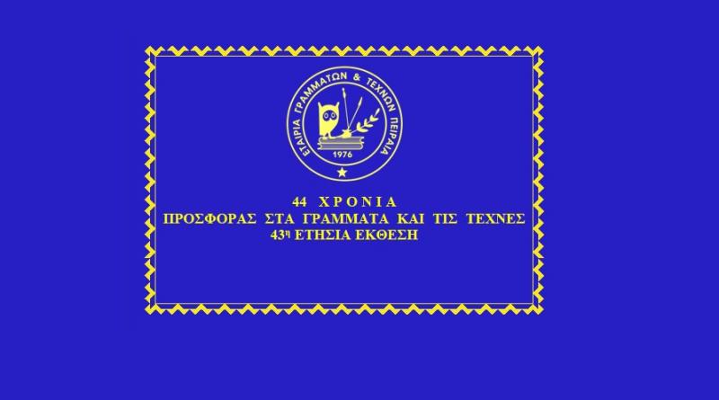 Εταιρία Γραμμάτων & Τεχνών Πειραιά – 43η ετήσια έκθεση εικαστικών