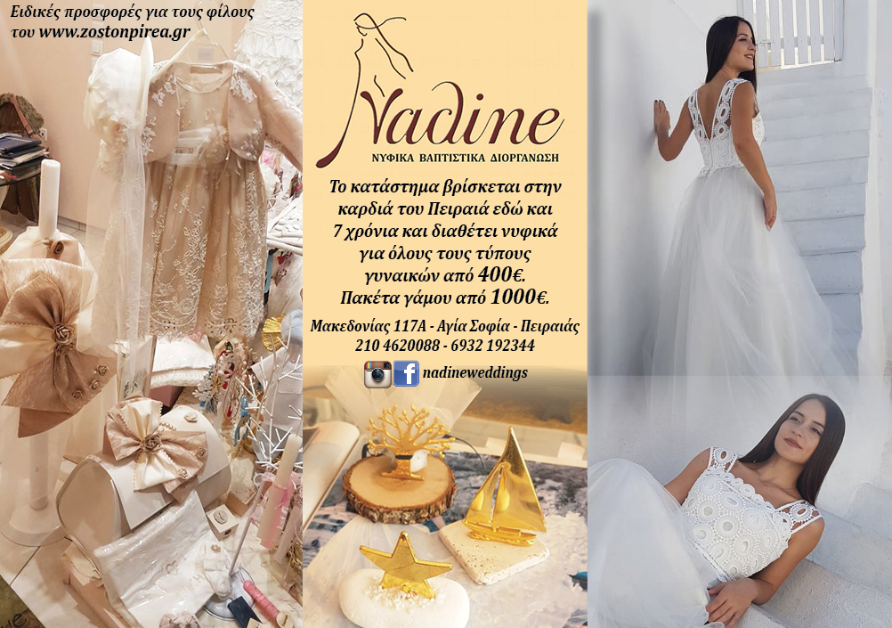 Nadine Weddings