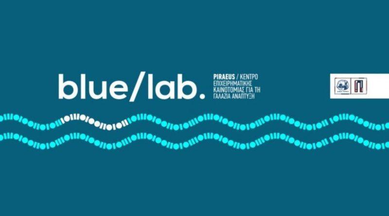 Ημερίδα του Κέντρου Επιχειρηματικής Καινοτομίας για τη Γαλάζια Ανάπτυξη