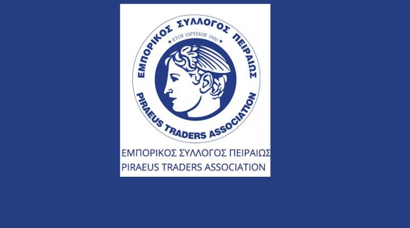 Επιστολή Εμπορικού Συλλόγου Πειραιά στον Υπ Οικονομικών & τον Υπ. Ανάπτυξης για τη στήριξη των επιχειρήσεων