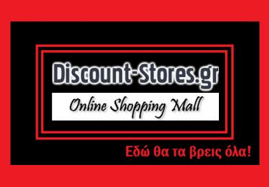 Το πρώτο Online Mall είναι γεγονός!!! www.discount-stores.gr