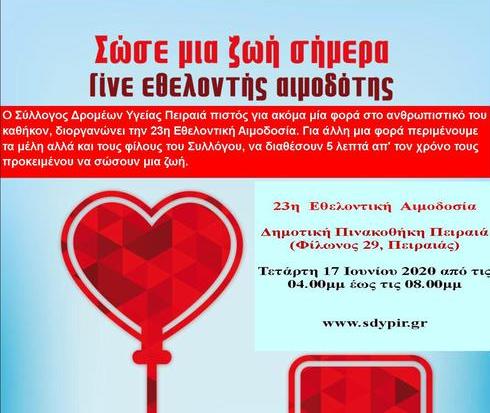 23η Εθελοντική Αιμοδοσία από το Σύλλογο Δρομέων Υγείας Πειραιά