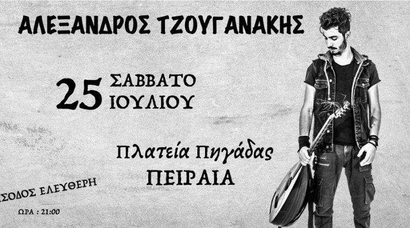 Αλέξανδρος Τζουγανάκης / Πλατεία Πηγάδας Πειραιά