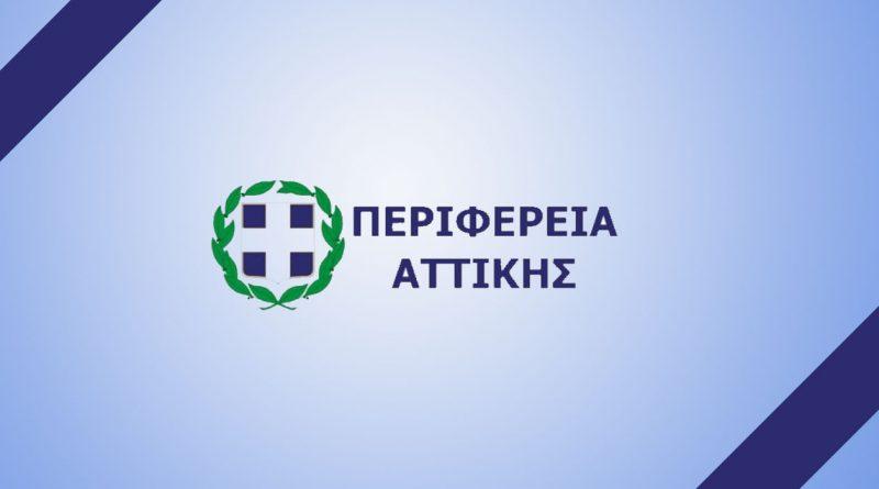 Ξεκίνησαν οι Πολιτιστικές Εκδηλώσεις της Περιφέρειας Αττικής – Καλοκαίρι 2020