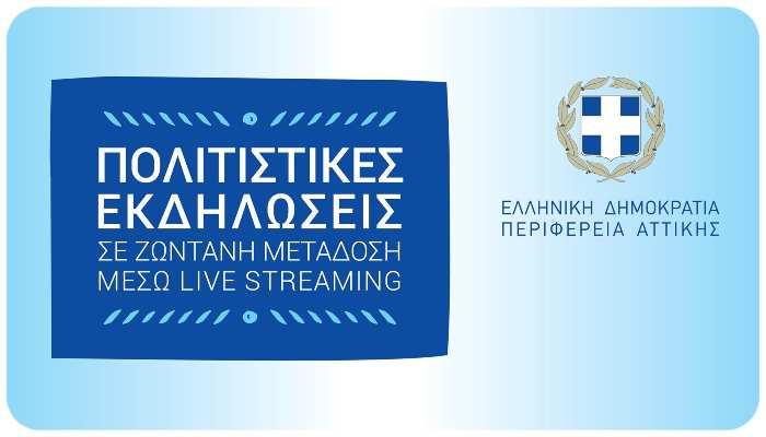 Η Περιφέρεια στηρίζει τον πολιτισμό. Ξεκίνησε η προβολή των πολιτιστικών εκδηλώσεών μέσω live streaming