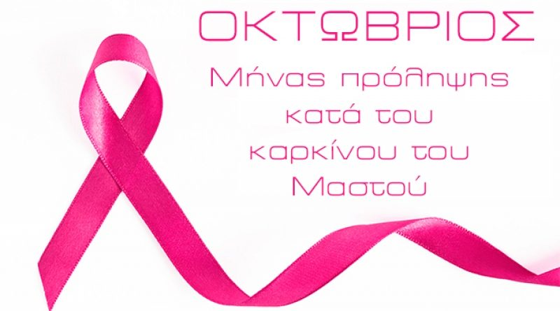 Δράσεις ενημέρωσης και ευαισθητοποίησης για τον καρκίνο του μαστού στον Πειραιά