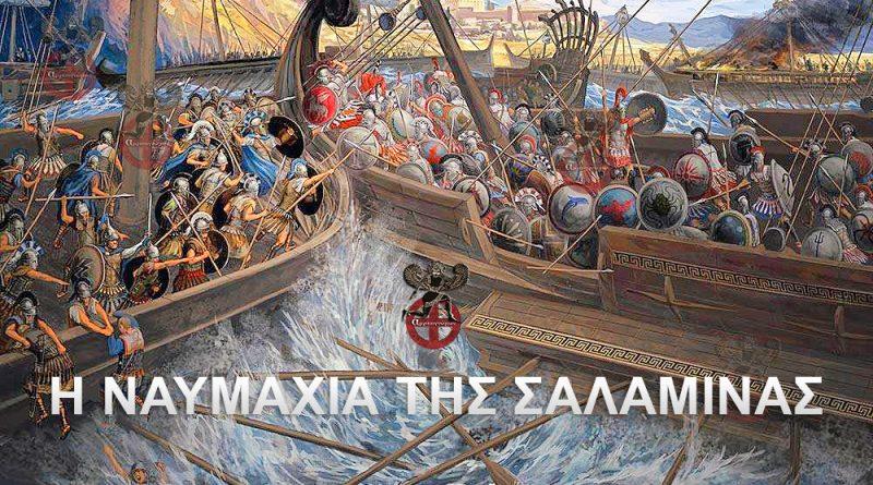 Ηρόδοτος Η ναυμαχία της Σαλαμίνας στο Δημοτικό Θέατρο Πειραιά