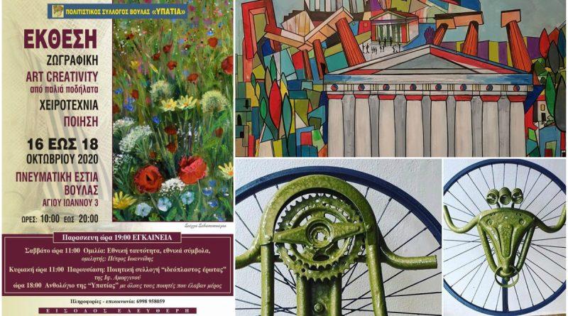 Ζωγραφική – Χειροτεχνία – Ποίηση: Tριήμερο εκδηλώσεων στην Πνευματική Εστία Βούλας