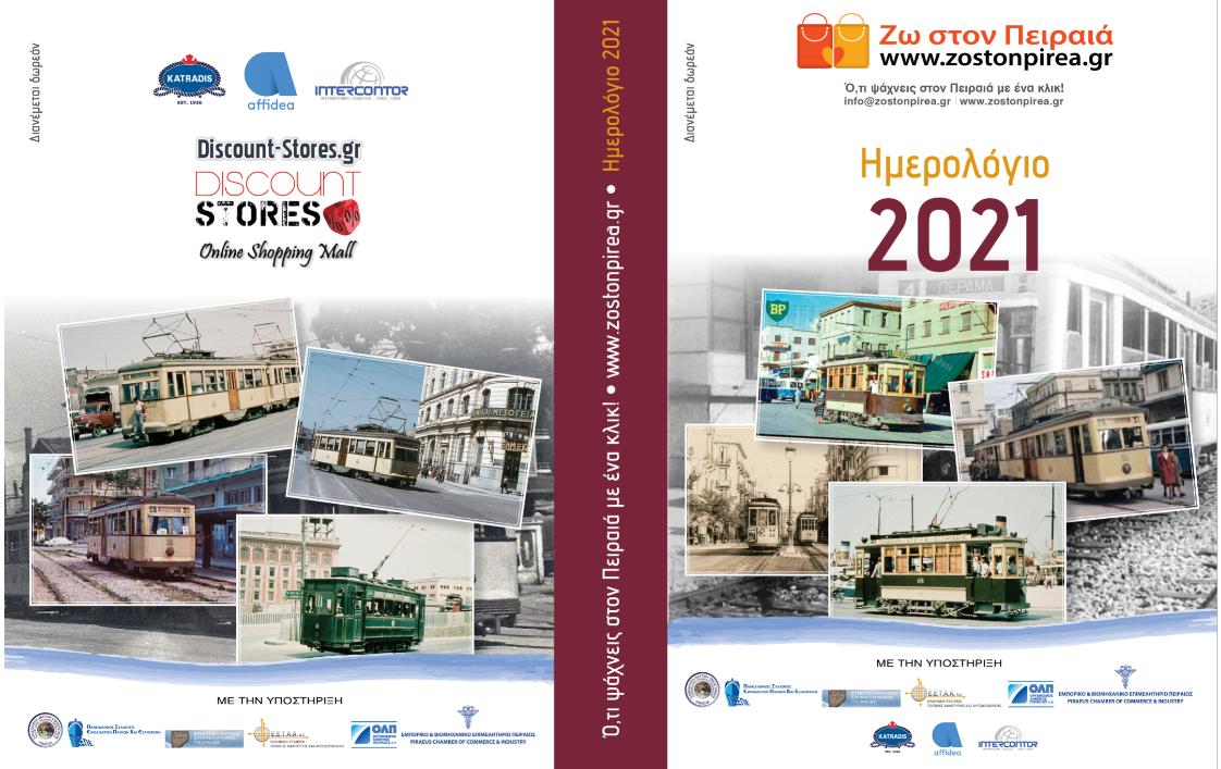 Ημερήσιο Ημερολόγιο 2021 «Ζω στον Πειραιά»