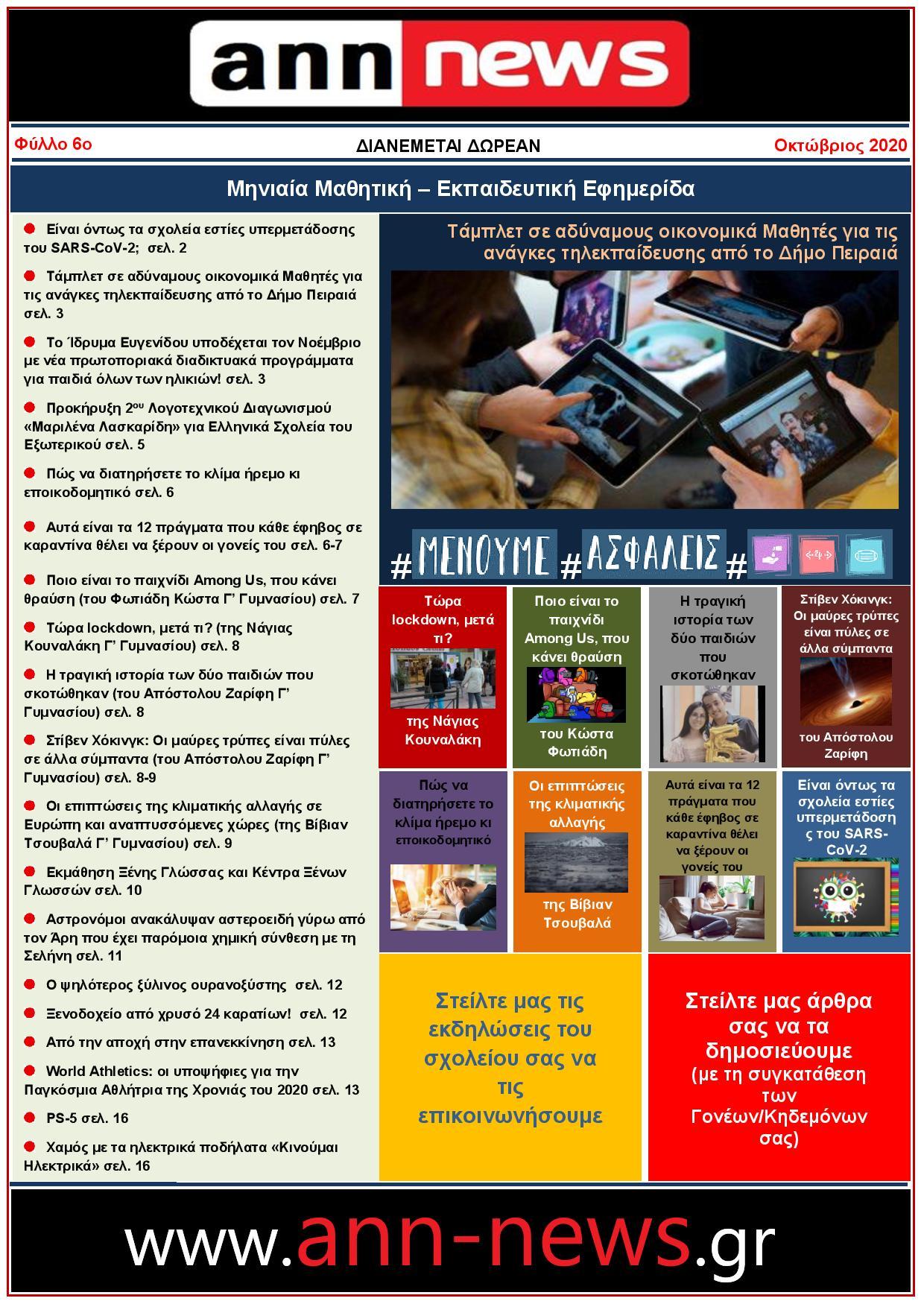 Μαθητική Εφημερίδα «ann-news» Ξεφυλλίστε την εδώ: