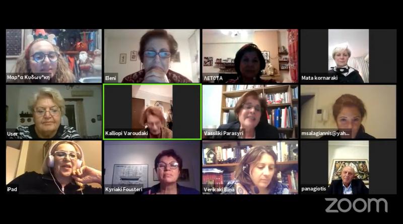 Διαδικτυακή Εκδήλωση: Η Γυναικά Σύμβολο αγάπης, Αλληλεγγύης & Ευγνωμοσύνης (Video)