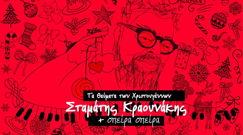 Διαδικτυακή μουσική παράσταση «Τα θαύματα των Χριστουγέννων» με τον Σταμάτη Κραουνάκη & την Σπείρα-Σπείρα