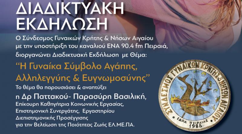 «Η Γυναίκα Σύμβολο Αγάπης, Αλληλεγγύης & Ευγνωμοσύνης» Διαδικτυακή εκδήλωση του Συνδέσμου Γυναικών Κρήτης & Νήσων Αιγαίου