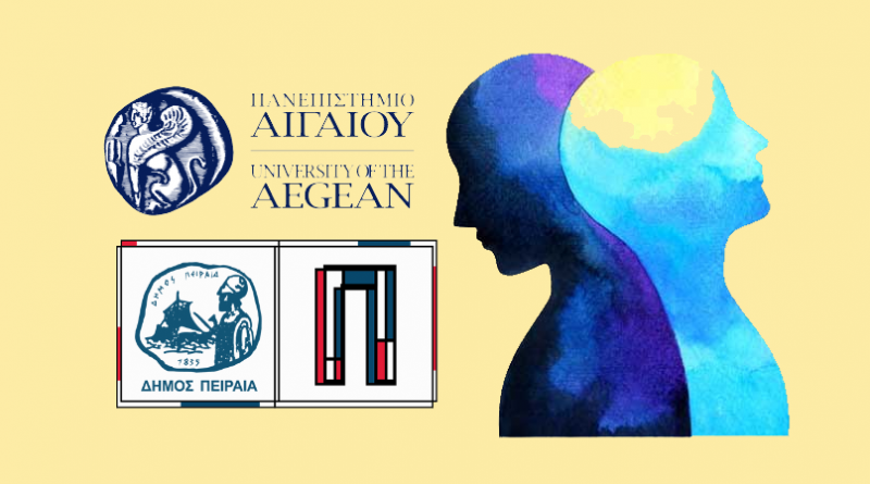 Μοριοδοτούμενο επιμορφωτικό πρόγραμμα «Ψυχολογία για όλους» από το Παν/μιο Αιγαίου & τον Δ. Πειραιά