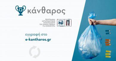 Ξεκινά το νέο πιλοτικό πρόγραμμα ανταποδοτικής ανακύκλωσης του Δήμου Πειραιά για Νοικοκυριά «ΚΑΝΘΑΡΟΣ»