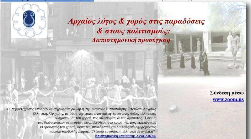 Νέος κύκλος διαδικτυακών σεμιναρίων – «Αρχαίος Λόγος & Χορός