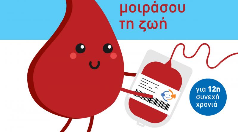 ΓΟΝ.ΙΣ.: 10ήμερη Αιμοδοσία 2021 με αφορμή την Παγκόσμια ήμερα κατά της Γονεικής αποξένωσης