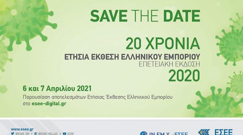 Χαιρετισμός Πρ. ΕΒΕΠ & ΠΕΣΑ Β. Κορκίδη για την επετειακή παρουσίαση της 20ης Ετήσιας Έκθεσης Ελληνικού Εμπορίου
