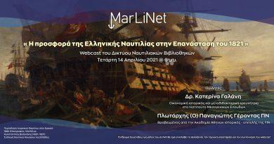 Webcast: Η προσφορά της Ελληνικής Ναυτιλίας στην Επανάσταση του 1821