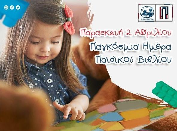 Διαδικτυακές παρουσιάσεις βιβλίων για παιδιά για την Παγκόσμια Ημέρα Παιδικού Βιβλίου