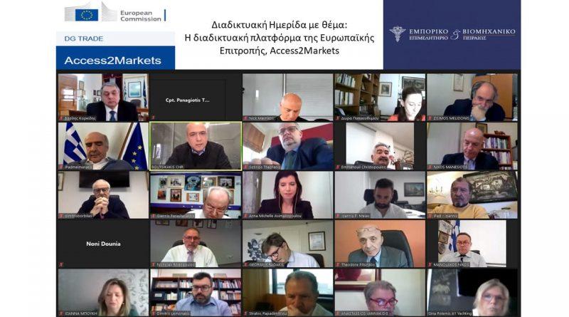 Ψηφιακή εκδήλωση στο Ε.Β.Ε.Π. για την εξαγωγική πύλη «Access2Markets»