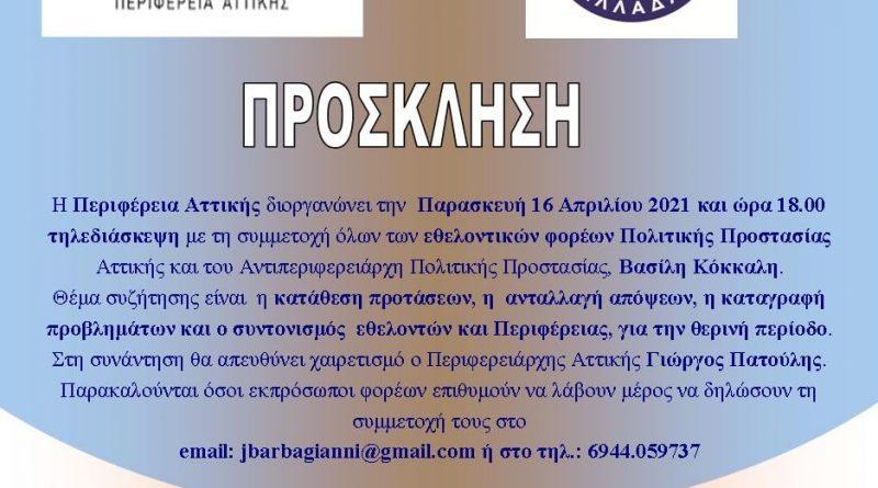 Πρόσκληση σε τηλεδιάσκεψη όλων των εθελοντικών φορέων Πολιτικής Προστασίας