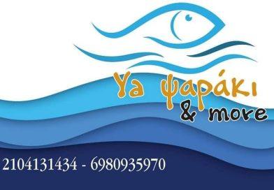 Ya Ψαράκι & more…