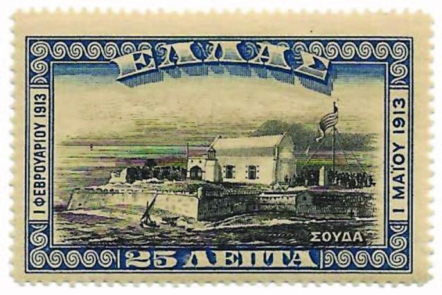 Ίδρυμα Λασκαρίδη: Σύνορα, Κυριαρχία, Γραμματόσημα. Οι μεταβολέςτου ελληνικού εδάφους 1830-1947