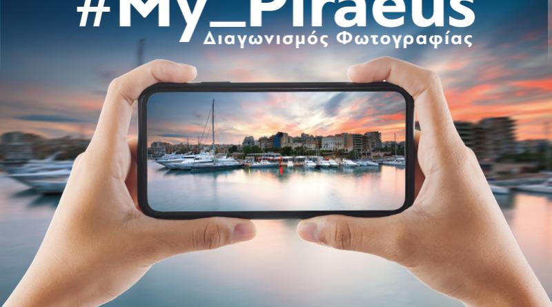 #My_Piraeus: Διαγωνισμός φωτογραφίας για την τουριστική προβολή  του Πειραιά