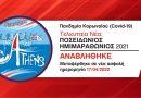 Αναβάλλεται ο 12ος Διεθνής Ποσειδώνιος Ημιμαραθώνιος