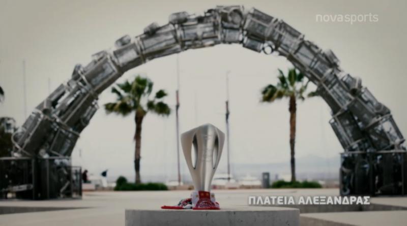 Η κούπα γύρισε ολόκληρο τον Πειραιά (Video)