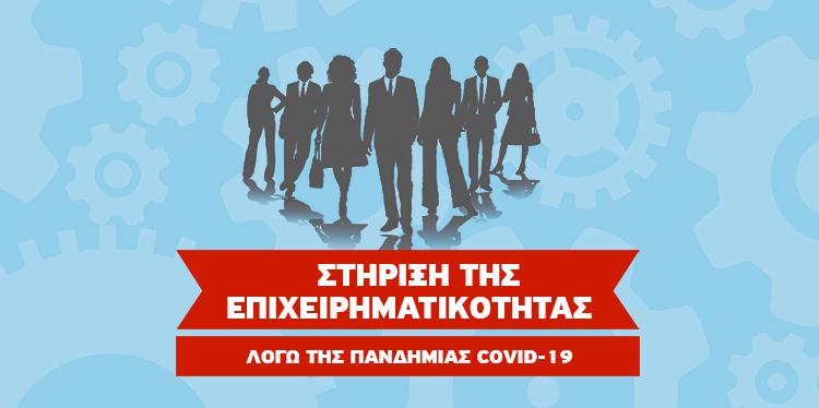 Πρόσκληση σε διαδικτυακή Ημερίδα για τη δράση «Ενίσχυση μικρών & πολύ μικρών Επιχειρήσεων που επλήγησαν από την πανδημία».