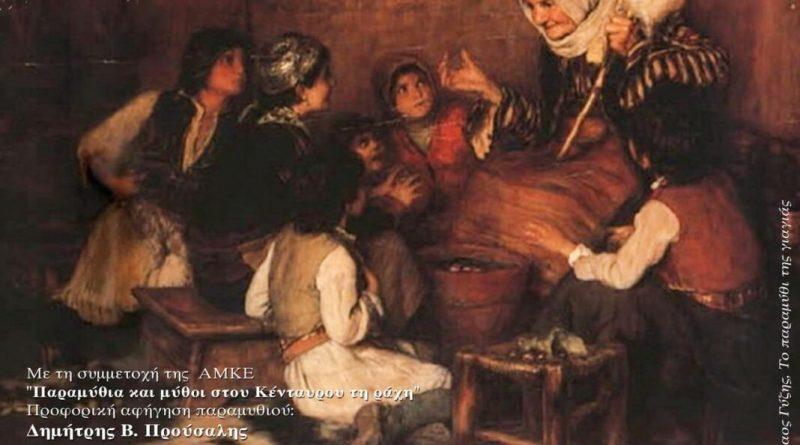 Μια φορά ήταν…Μια δεν ήταν Παραμύθια Μικρασιατών και Αρμενίων