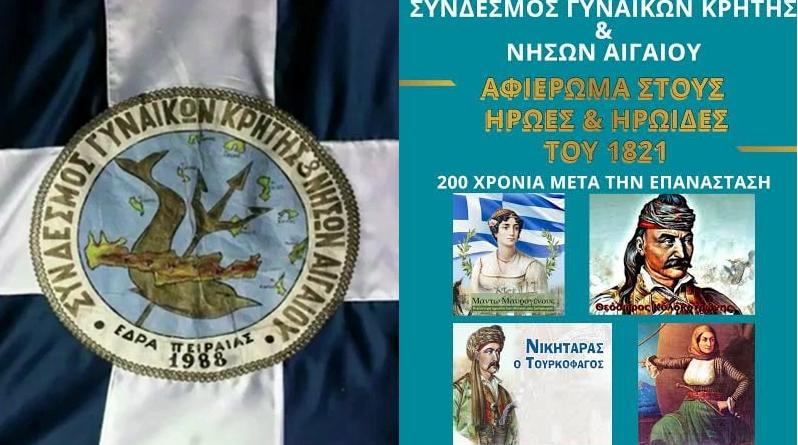 Αφιέρωμα του Συνδέσμου Γυναικών Κρήτης & Νήσων Αιγαίου στους Ήρωες & Ηρωίδες του 1821