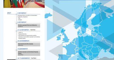 ΕΒΕΠ: Σε αναζήτηση λύσεων για την «πανδημία ακρίβειας» το Ευρωπαϊκό Συμβούλιο